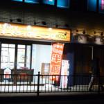 クリーニング店と美容室メロウ