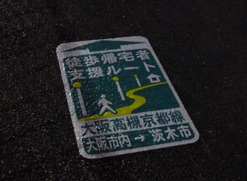 徒歩帰宅者ルート支援の印