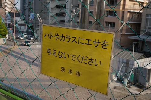 JR茨木駅東口の貼り紙
