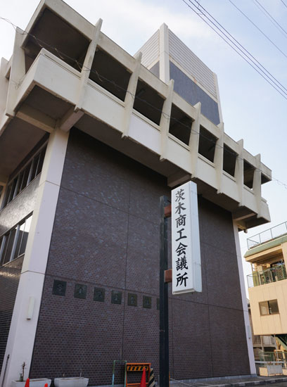 茨木商工会議所を横から