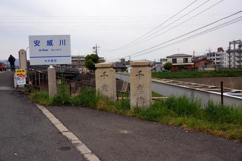 千歳橋石碑
