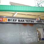 JR茨木の肉バルTETSU