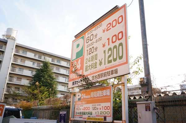 東洋カーマックス茨木西駅前駐車場看板