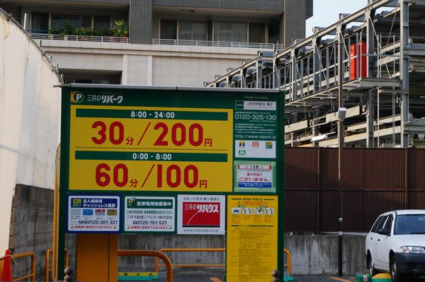 三井のリパーク茨木北第2看板