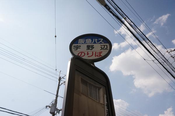 kkバス停「宇野辺」DSC03596