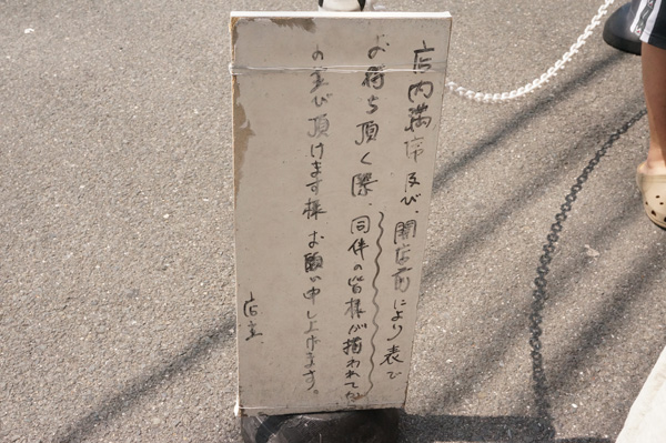 麺や紡の外の看板