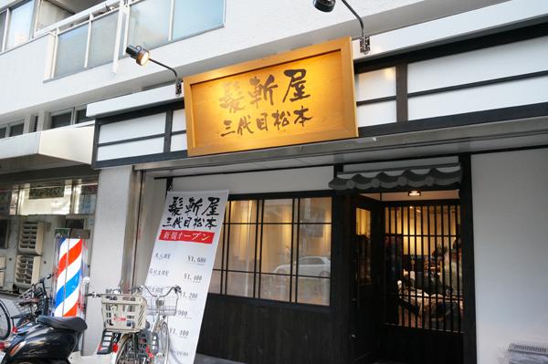 髪斬屋三代目松本の全景