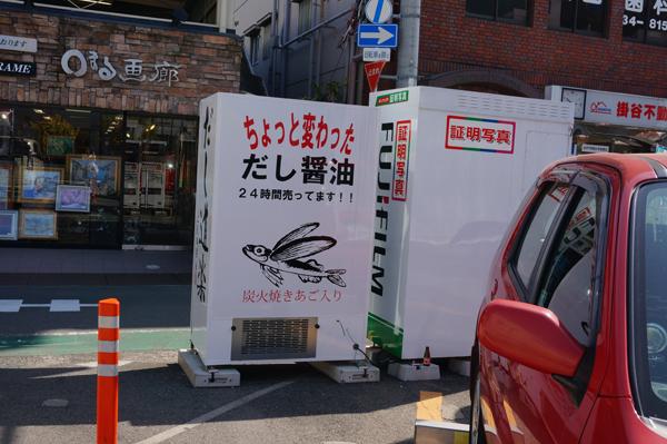 三井のリパーク茨木第二の自販機後ろから