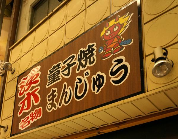 茨木童子焼きまんじゅうの看板アップ