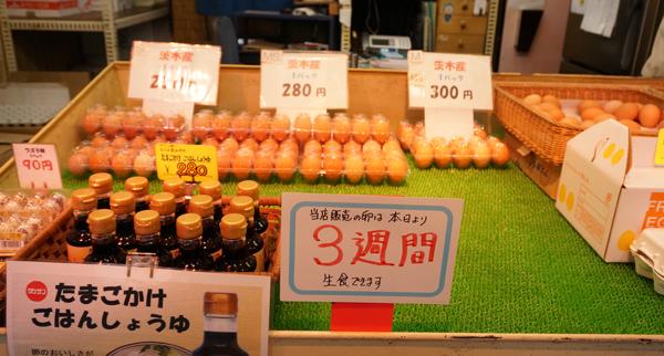 土岐鶏卵の商品とPOP