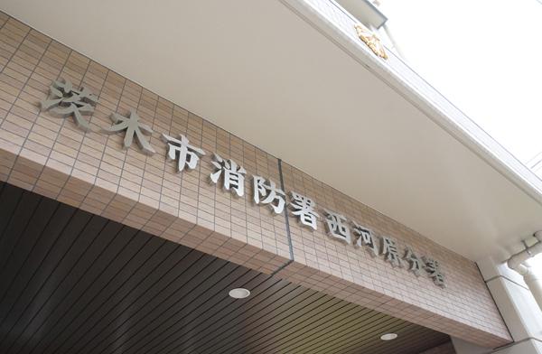 茨木市消防署西河原分署