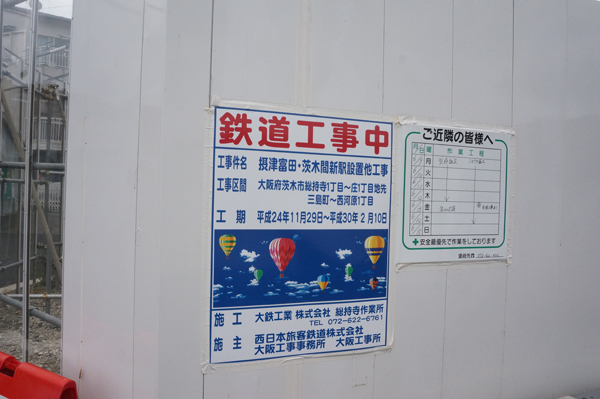 JR総持寺工事の看板