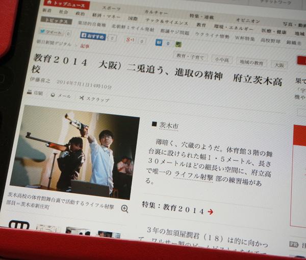 茨高の記事朝日デジタル