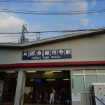 阪急総持寺駅