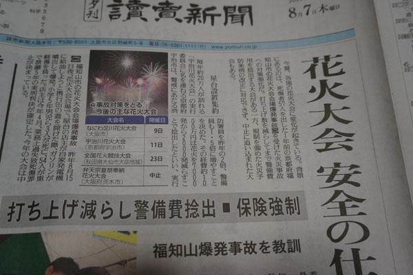 弁天花火大会中止の新聞記事1