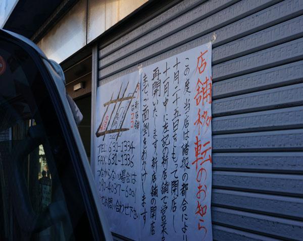 摂津印章移転のお知らせ1