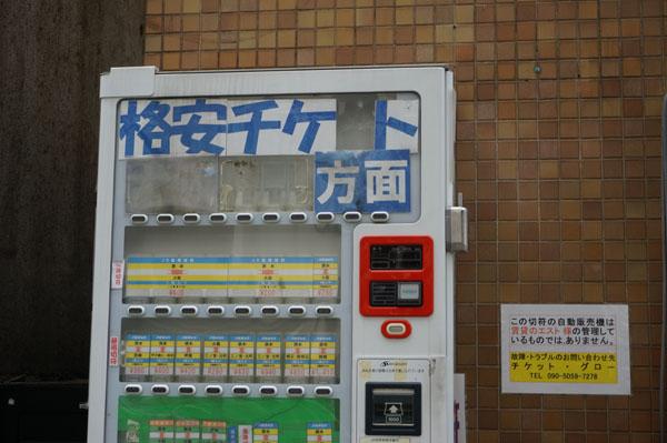 JR茨木そばの格安チケット大阪方面