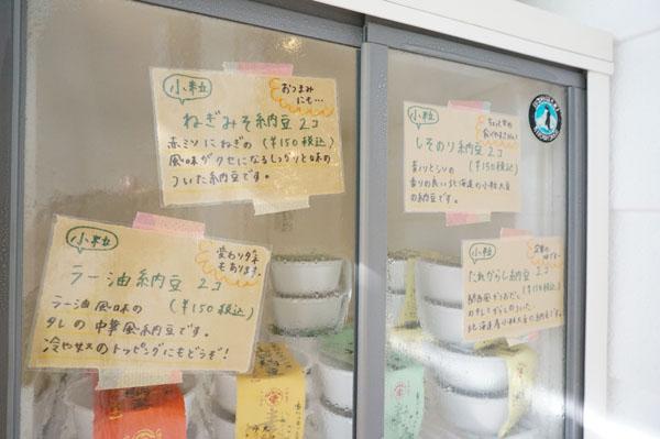 ぐりとよ納豆冷蔵庫DSC05973