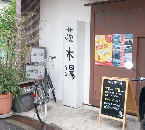 カフェ茨木湯看板