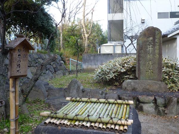 黒井の清水看板と石碑