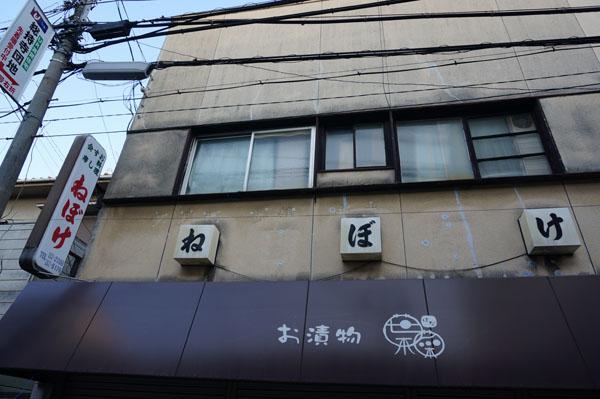 ねぼけ湯となりの店DSC06856
