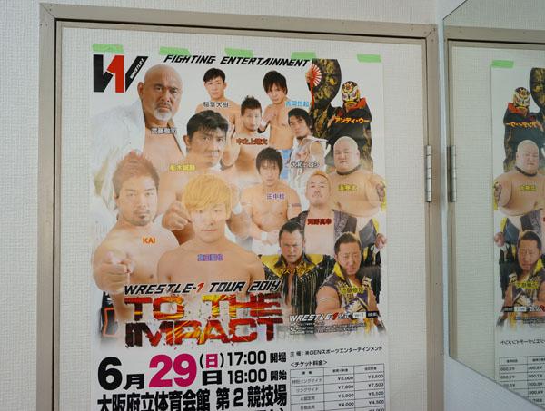 楽読プロレスのポスターDSC06592