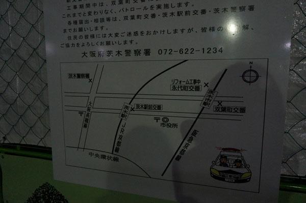 茨木市内交番の場所看板