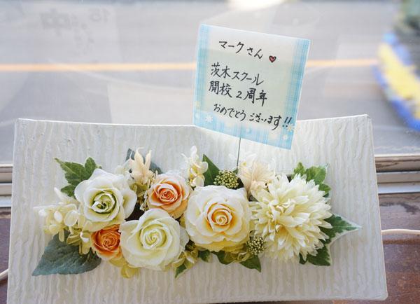 楽読開校2周年DSC06583