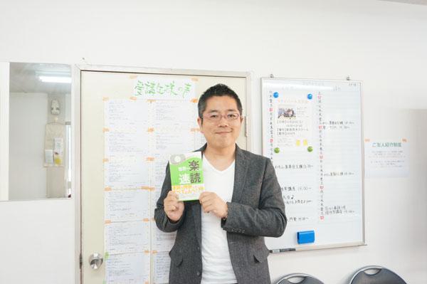 楽読の中島さんDSC06570