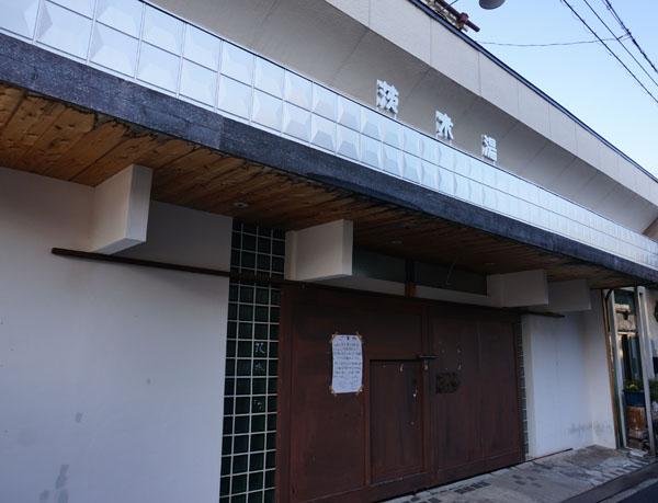 カフェ茨木湯閉店の外観