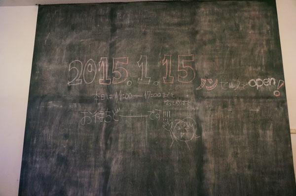 ツミキカフェ黒板DSC08388