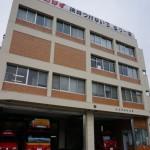 茨木市消防本部