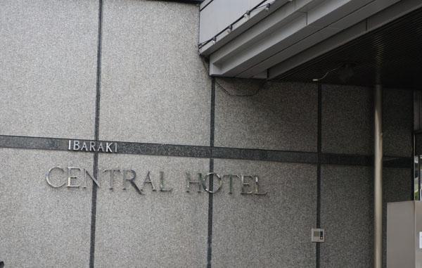 茨木セントラルホテル入口