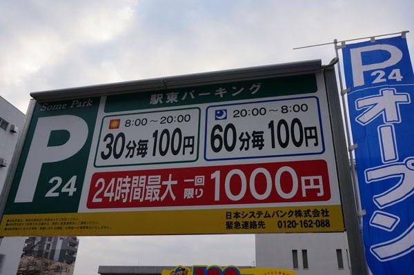 阪急・駅東駐車場の料金