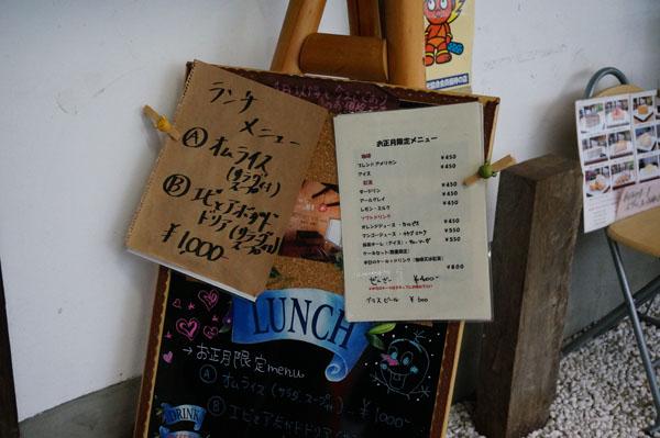 カフェ遊夢正月メニューDSC08059