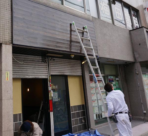 蔵元跡ラーメン店の工事