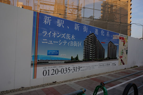 JR総持寺そばのマンション看板