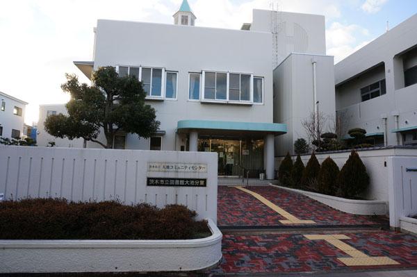 茨木大池コミュニティセンター
