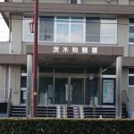 茨木税務署外観