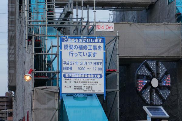 安威川の橋工事の看板