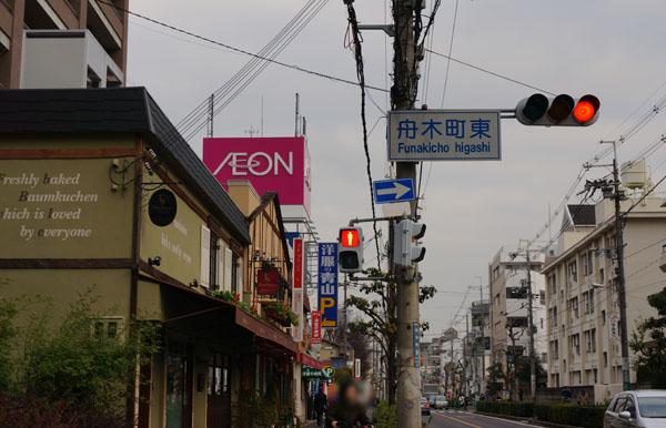 舟木町東の交差点