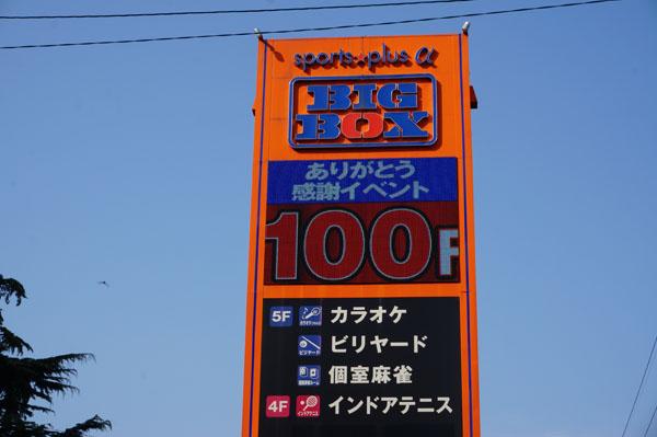 ビッグボックス100円のお知らせ