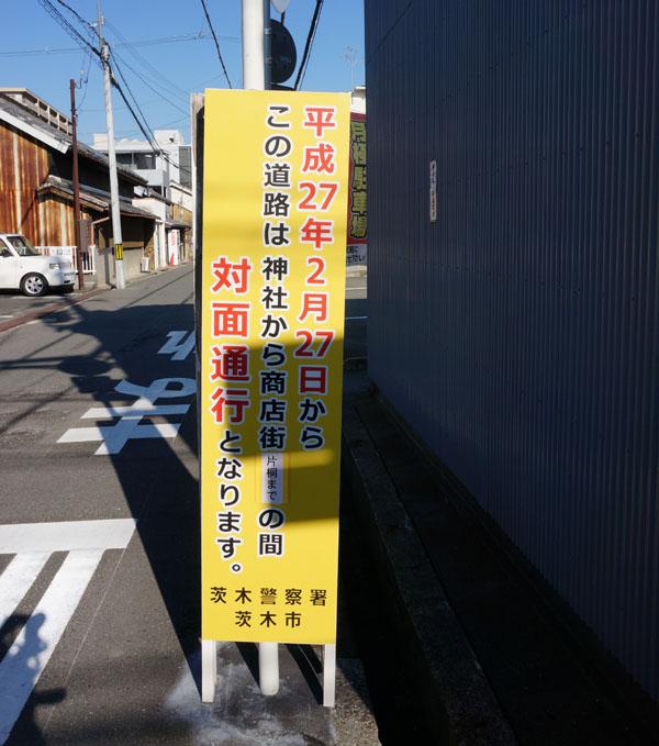阪急本通商店街と茨木神社の間の看板
