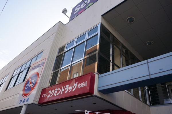 阪急本通商店街居酒屋閉店