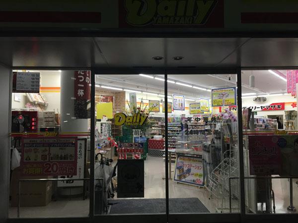 デイリーヤマザキ店IMG_0213