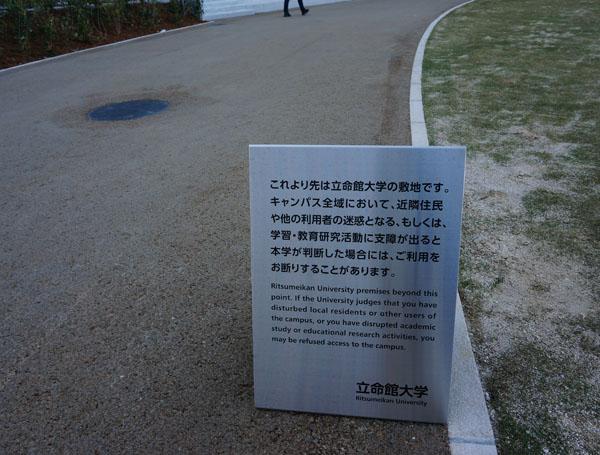 大学敷地内注意書きDSC09890