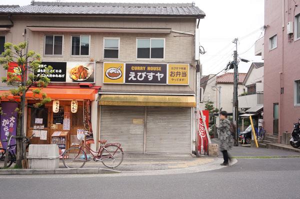 茨木神社前のえびすヤ閉店