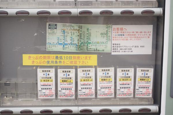 大池舟木間の格安切符販売機アップDSC00795