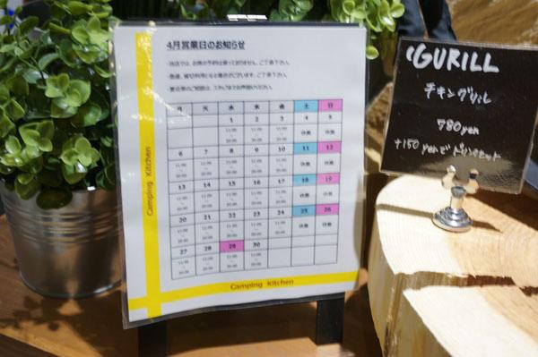 キャンピングキッチン営業カレンダーDSC00568