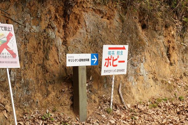 キリシタン道2標識